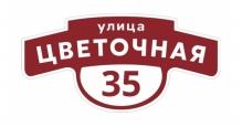 Адресные таблички Grand Line в Брянске Фигурная