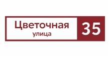 Адресные таблички Grand Line в Брянске Прямоугольная